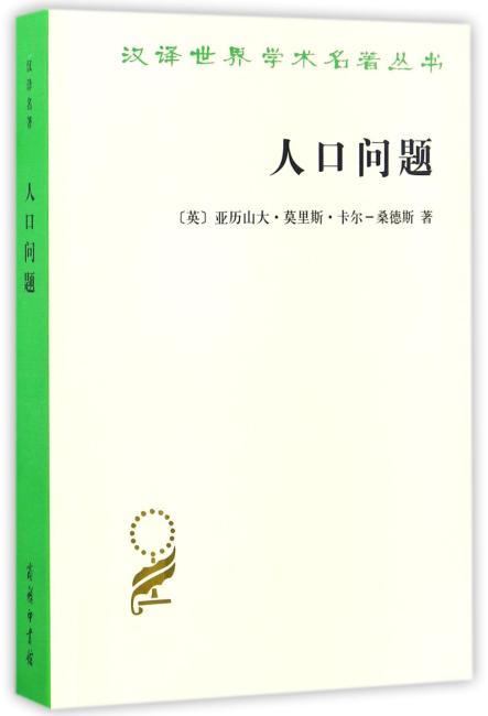 人口问题——人类进化研究(汉译名著本)