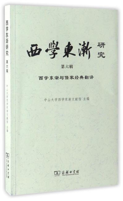 西学东渐研究 第六辑 西学东渐与儒家经典翻译