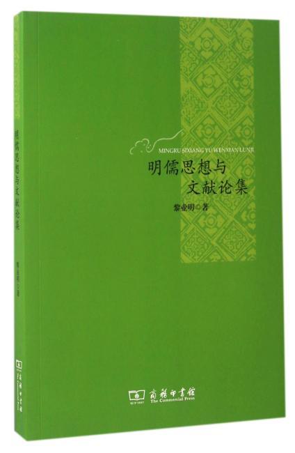 明儒思想与文献论集