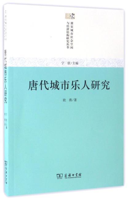 唐代城市乐人研究(唐宋城市社会空间与经济结构研究)