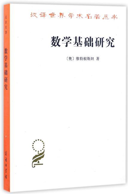 数学基础研究(汉译名著本15)