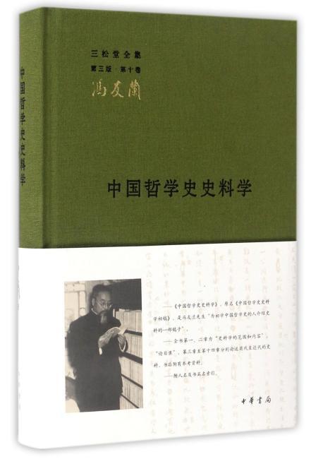 中国哲学史史料学(三松堂全集)