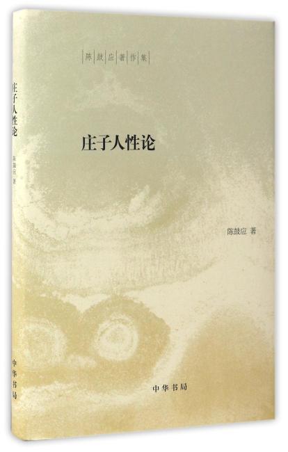 陈鼓应著作集:庄子人性论