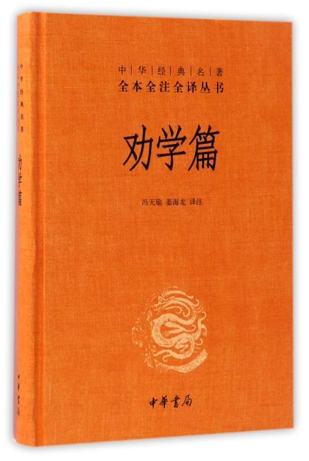 劝学篇(中华经典名著全本全注全译)