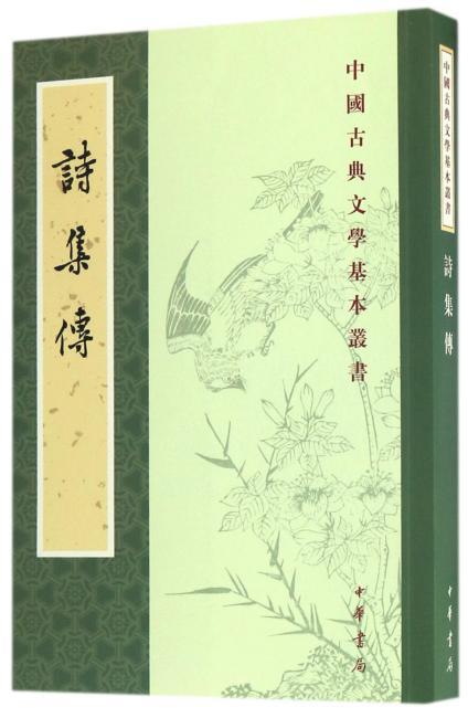 诗集传(中国古典文学基本丛书)