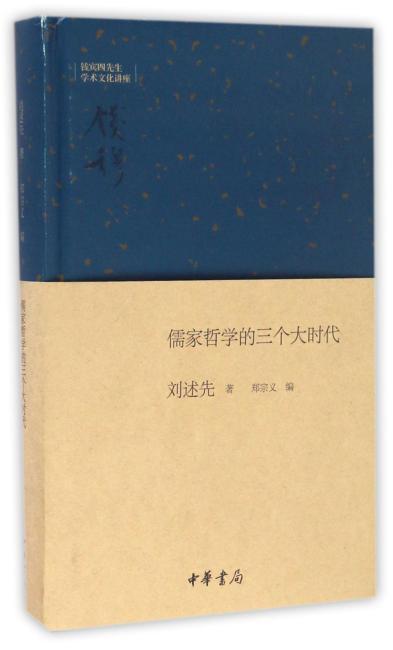儒家哲学的三个大时代(钱宾四先生学术文化讲座)