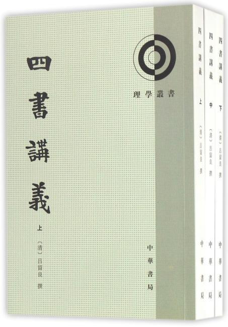四书讲义(理学丛书)