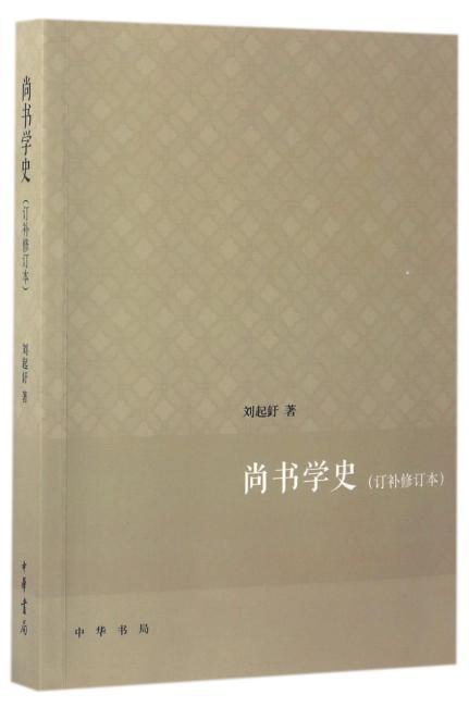 尚书学史(订补修订本)