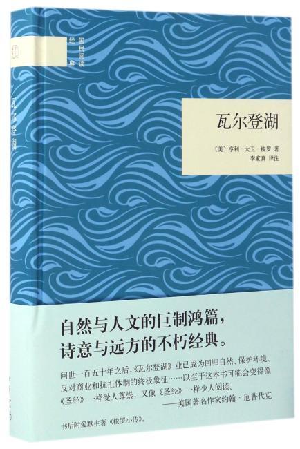 国民阅读经典:瓦尔登湖