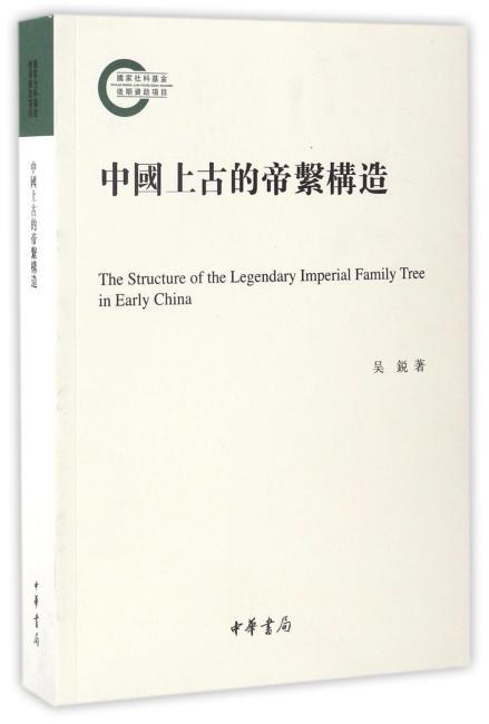 中国上古的帝系构造(国家社科基金后期资助项目)