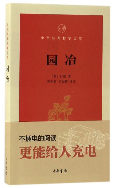 园冶(中华经典指掌文库)