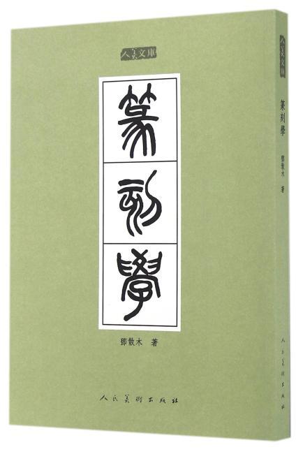 人美文库-篆刻学