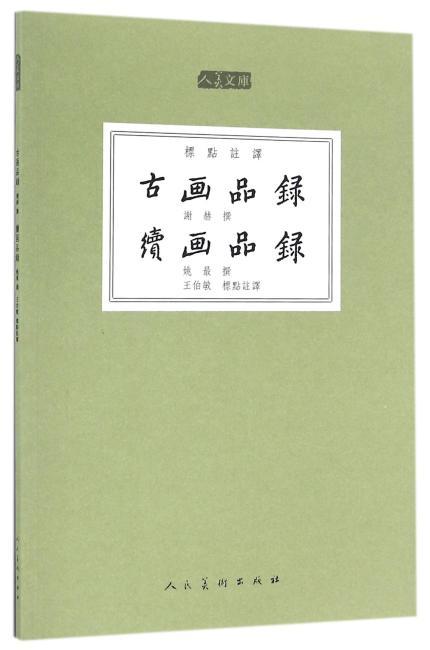 人美文库-古画品录