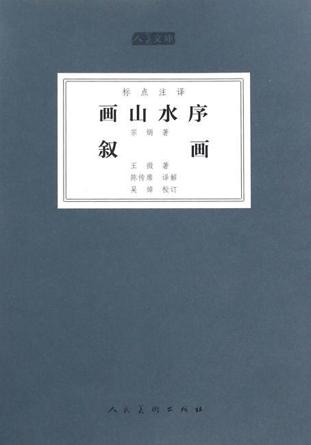 人美文库-画山水序