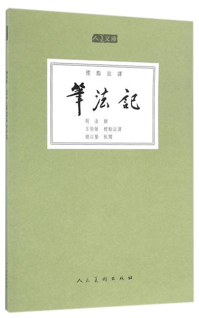 人美文库-笔法记