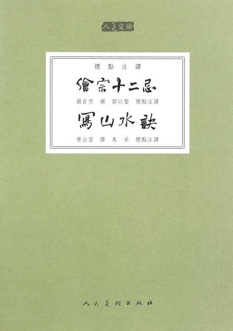 人美文库-绘宗十二忌写山水决
