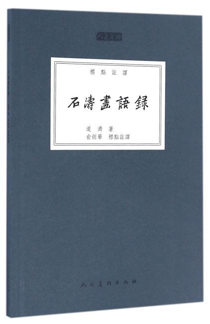 人美文库-石涛画语录