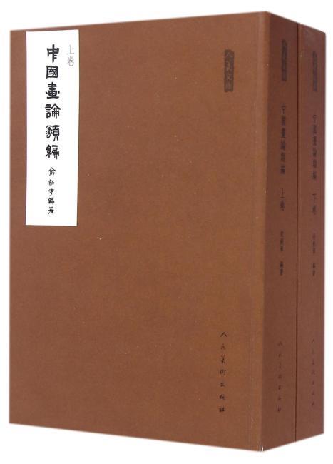 人美文库-中国画论类编