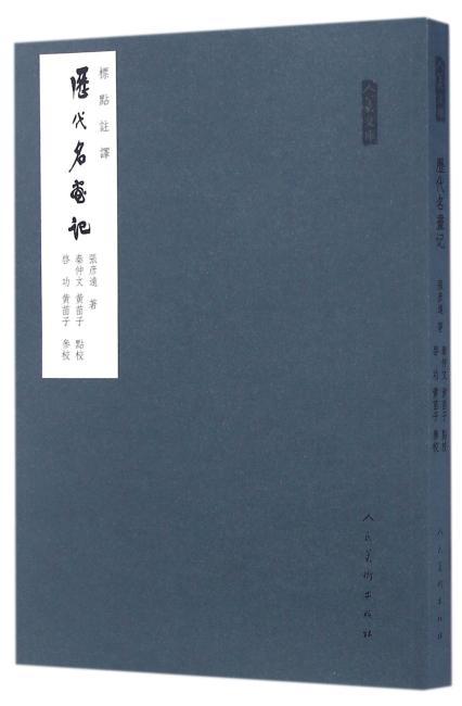 人美文库-历代名画记