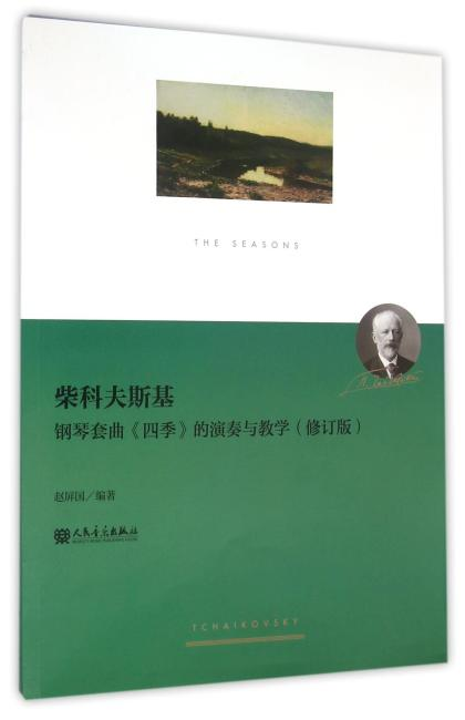 柴科夫斯基钢琴套曲《四季》的演奏与教学(修订版)