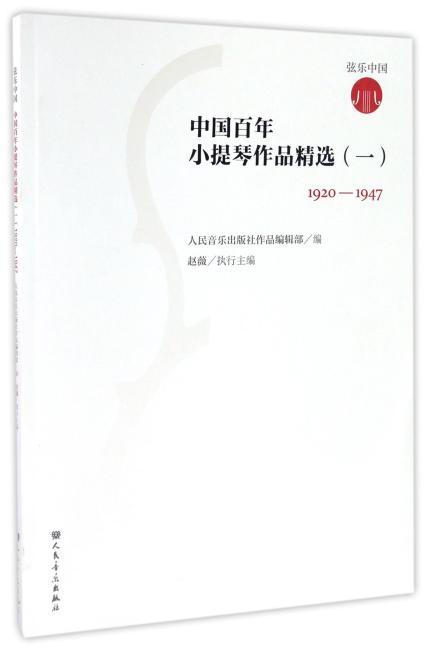 中国百年小提琴作品精选(一)1920-1947