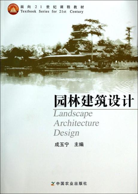 面向21世纪课程教材 园林建筑设计