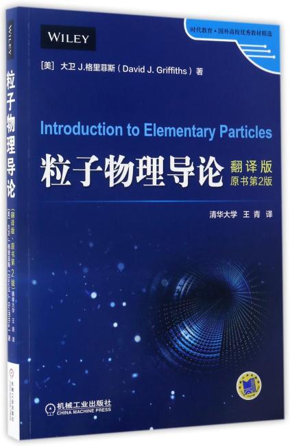 粒子物理导论(翻译版·原书第2版)