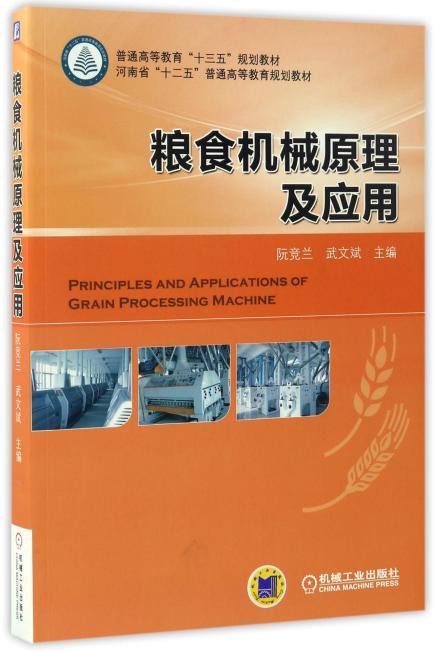 粮食机械原理及应用