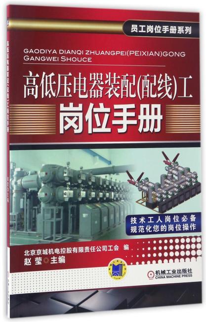 高低压电器装配(配线)工岗位手册