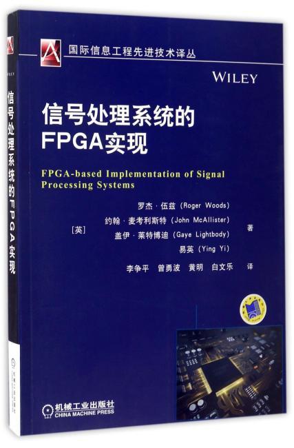 信号处理系统的FPGA实现
