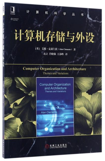 计算机存储与外设