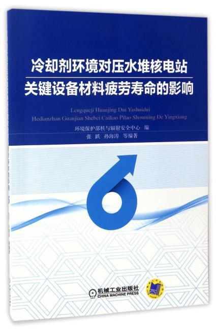 冷却剂环境对压水堆核电站关键设备材料疲劳寿命的影响