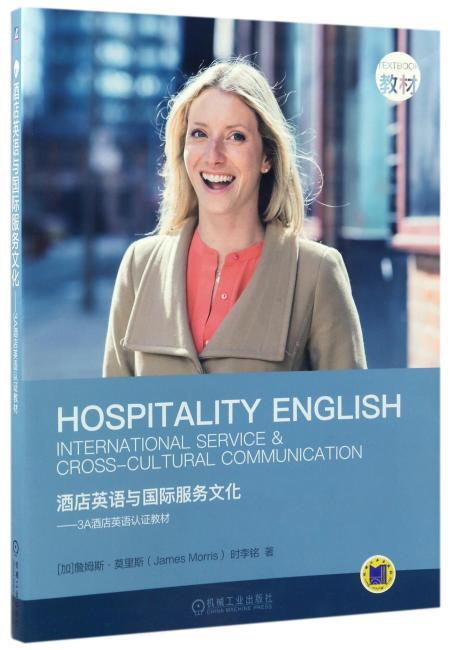 酒店英语与国际服务文化——3A酒店英语认证教材