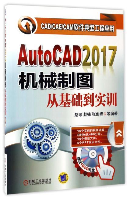 AutoCAD2017机械制图从基础到实训
