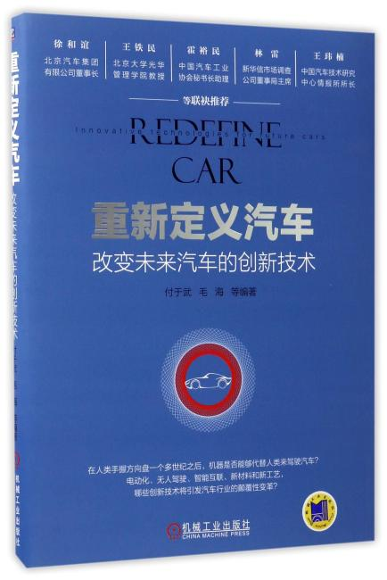 重新定义汽车:改变未来汽车的创新技术