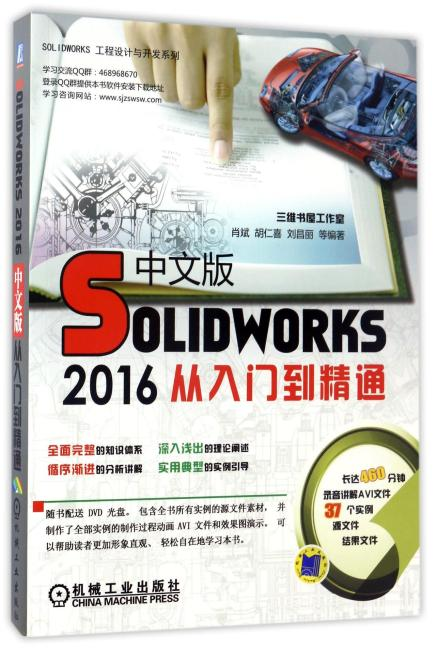 Solidworks2016中文版从入门到精通