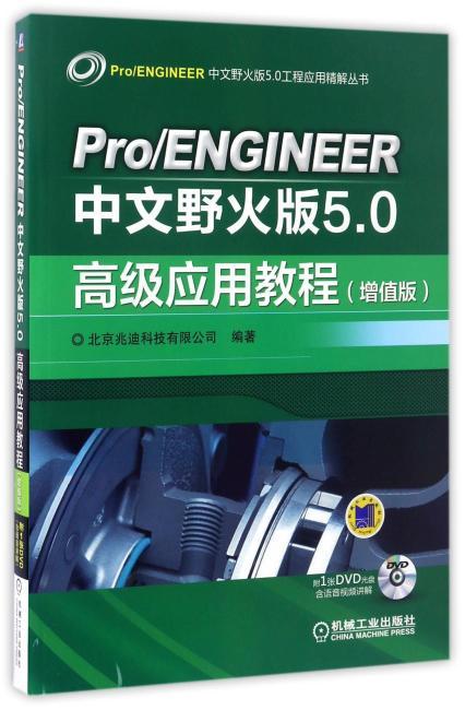 Pro/ENGINEER中文野火版5.0高级应用教程(增值版)