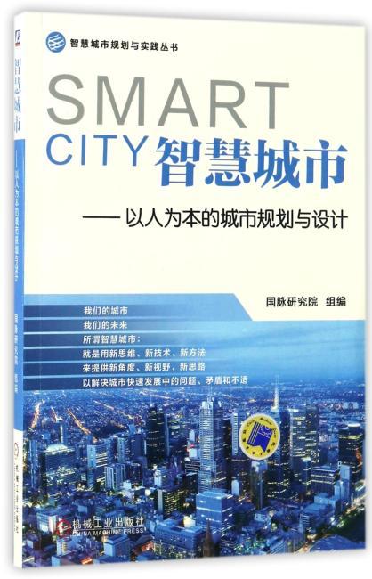 智慧城市——以人为本的城市规划与设计