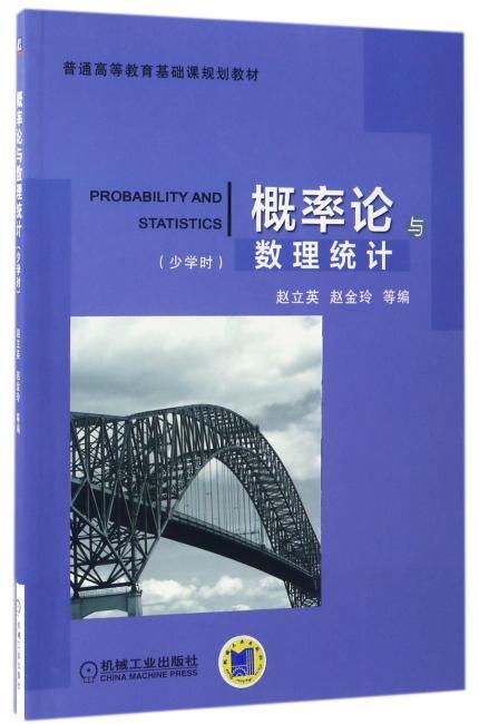 概率论与数理统计(少学时)