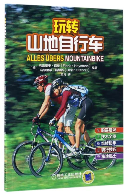 玩转山地自行车