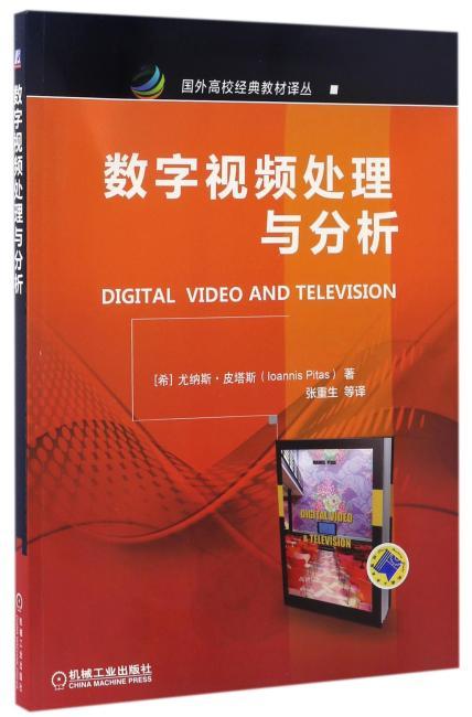 数字视频处理与分析