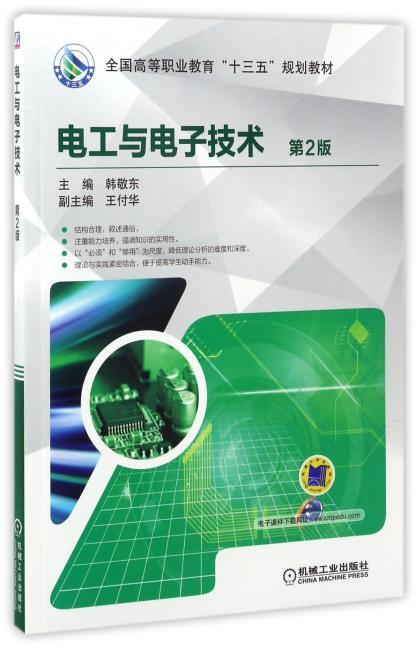 电工与电子技术 第2版