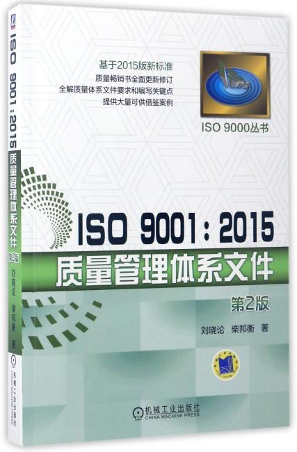 ISO 9001:2015质量管理体系文件
