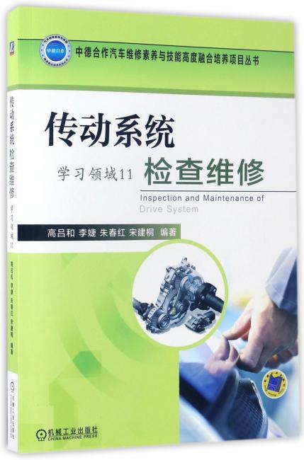 传动系统检查维修(学习领域11)