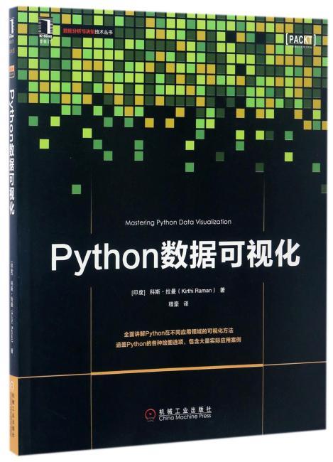 Python数据可视化