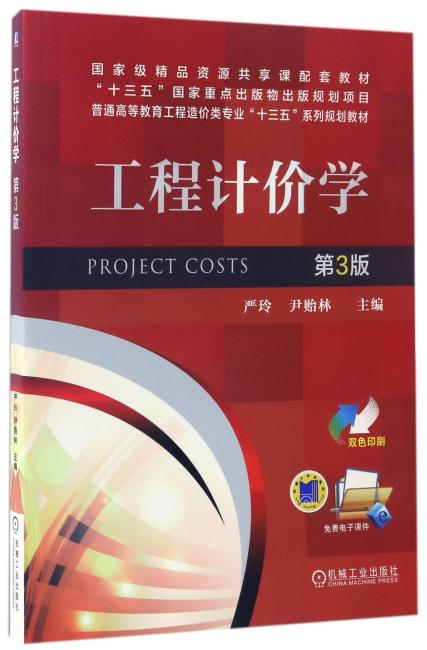 工程计价学 第3版