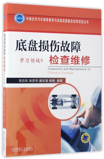 底盘损伤故障检查维修(学习领域9)