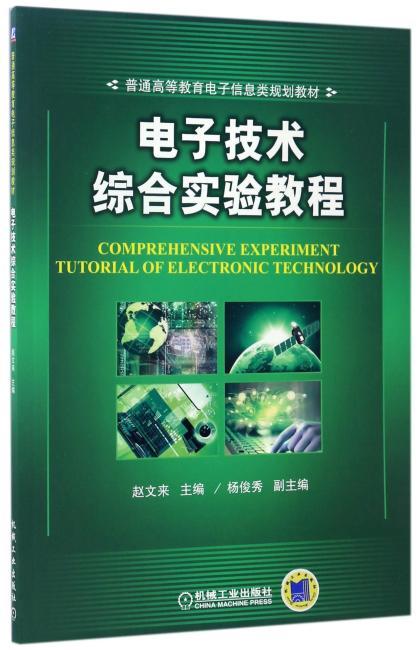电子技术综合实验教程