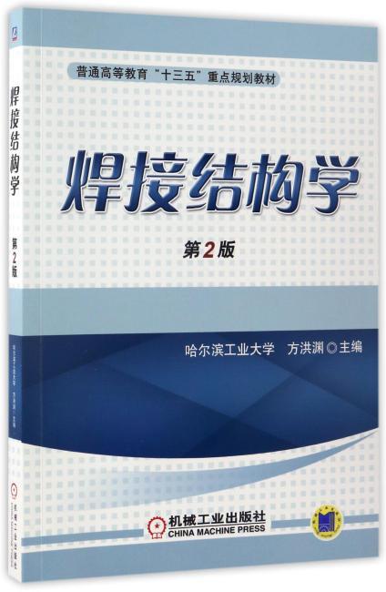 焊接结构学 第2版