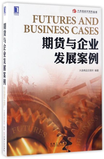 期货与企业发展案例